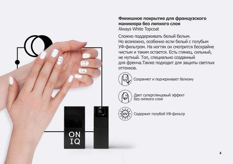 OGP-912 Гель-лак для покрытия ногтей. Финишное покрытие Top Point Always White Topcoat 10 мл