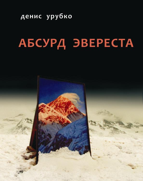 "Книга Дениса Урубко ""Абсурд Эвереста"""