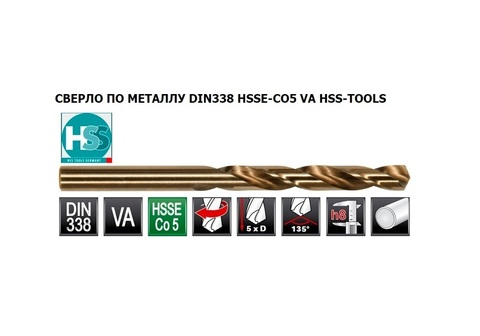 Сверло по металлу ц/x 2,6x57/30мм DIN338 h8 5xD HSSE-Co5 VA 135° HSS-Tools 1060-1026