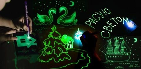 Планшет для рисования в темноте Рисуй светом А5 2 ручки в комплекте
