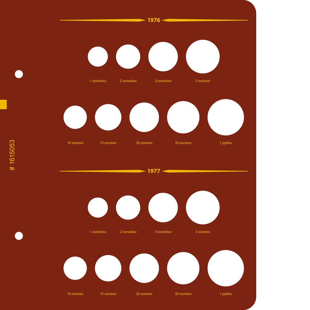 Альбом для монет «Монеты СССР регулярного выпуска. 1961–1991». Серия «по годам». Том 2
