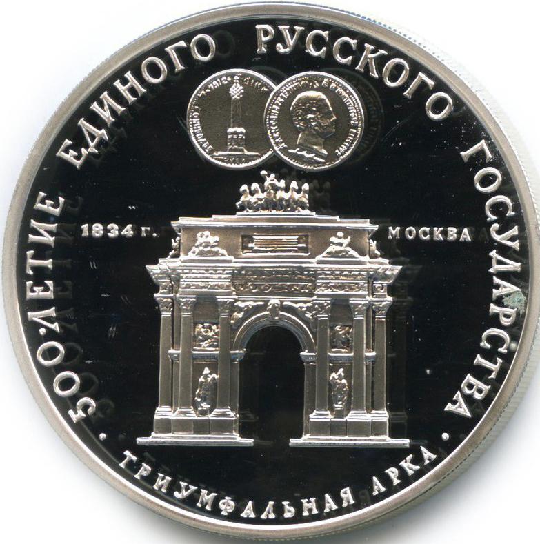 3 рубля 1991 год. Триумфальная арка, Москва, 1834 г. Proof