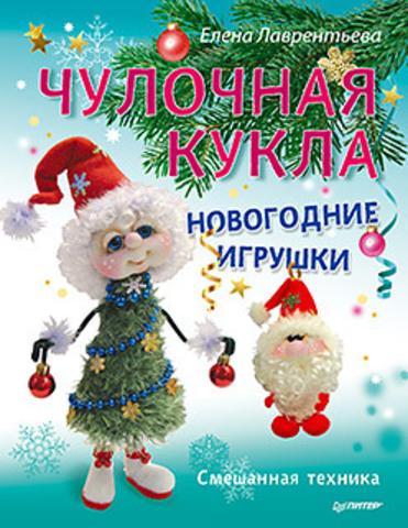 Чулочная кукла. Новогодние игрушки