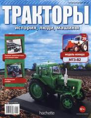 Magazine Hachette Tractors: History, People, Machinery 1:43 #1 to #140 at choice