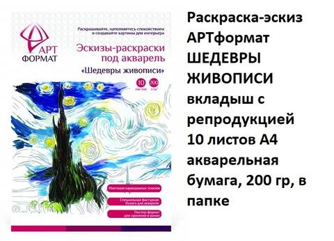 Раскраска-эскиз АF13-043-06 АРТформат ШЕДЕВРЫ ЖИВО