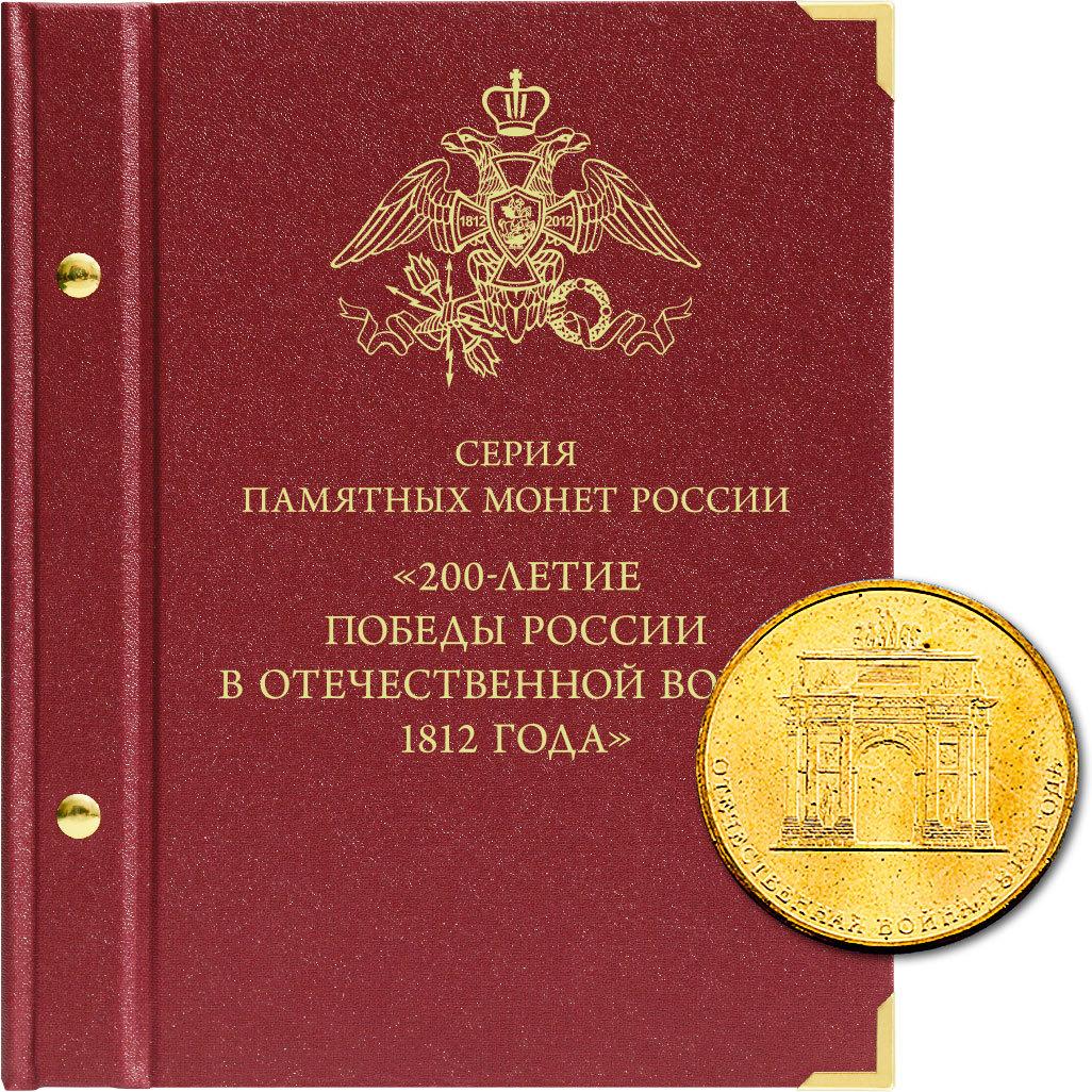 Альбом для монет «Монеты РФ, посвящённые 200-летию победы России в Отечественной войне 1812 года»