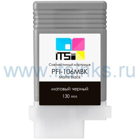 Картридж PFI-106MBK 130 мл