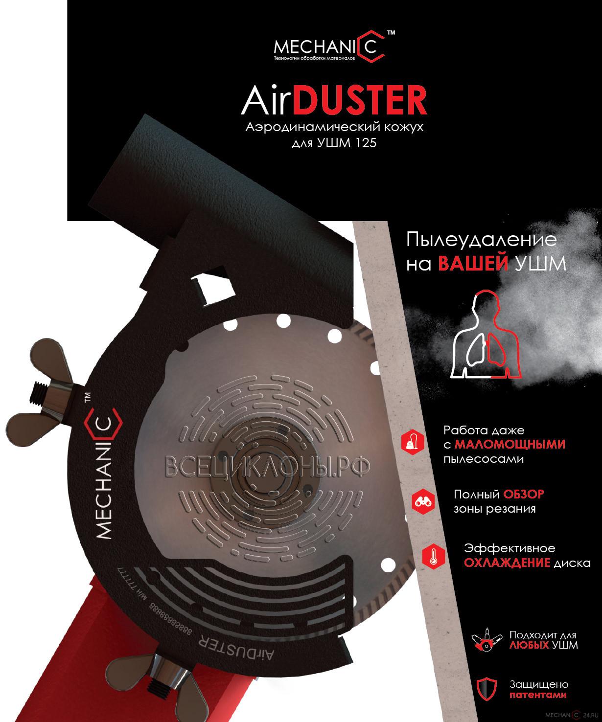 Кожух Air Duster 125 на болгарку (УШМ) под пылесос