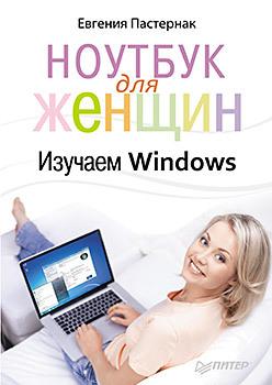 Ноутбук для женщин. Изучаем Windows евгения пастернак ноутбук для женщин изучаем windows 7