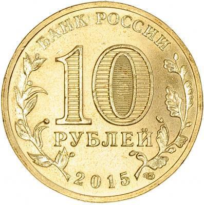 10 рублей Петропавловск-Камчатский 2015 год UNC