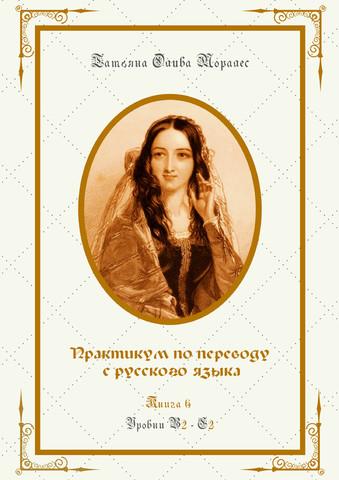 Практикум по переводу с русского языка. Уровни В2 – С2. Книга 6