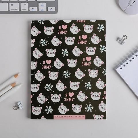 Ежедневник-смэшбук с раскраской Зимняя коллекция