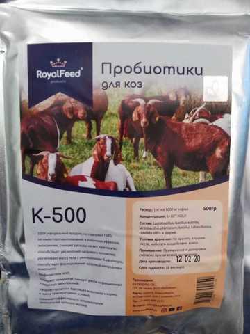 Пробиотик для коз К-500 (500г)