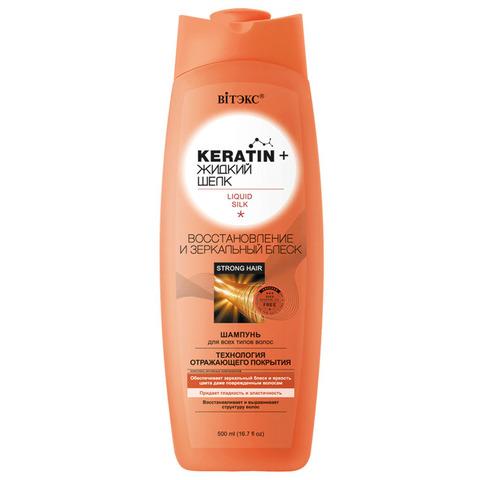 Keratin + жидкий Шелк ШАМПУНЬ для всех типов волос Восстановление и зеркальный блеск, 500 мл