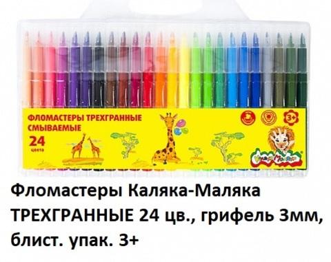 Фломастеры ФТГКМ24 Каляка-Маляка 24 цв. трехгран.
