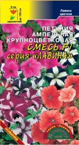 Семена Петуния ампельная крупноцветковая Лавина Смесь F1