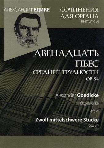 Гедике А. Сочинение для органа. Вып. 6. Двенадцать пьес средней трудности ор. 84.