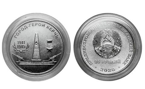 25 рублей Город-герой Керчь. ПМР 2020 год
