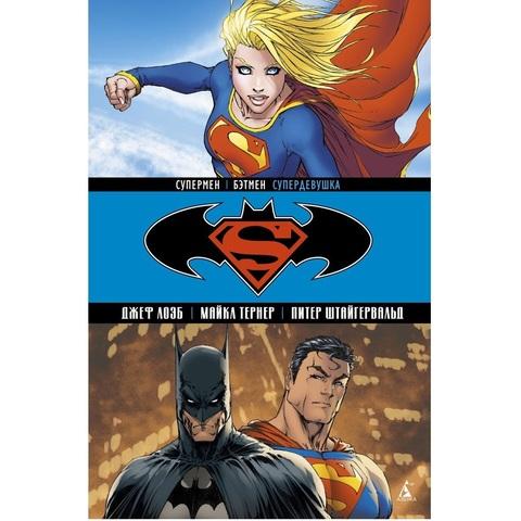 Супермен / Бэтмен. Книга 2. Супердевушка