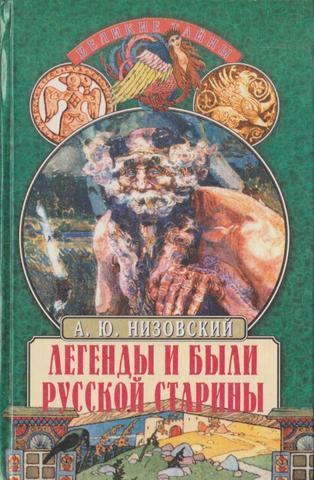 Легенды и были русской старины