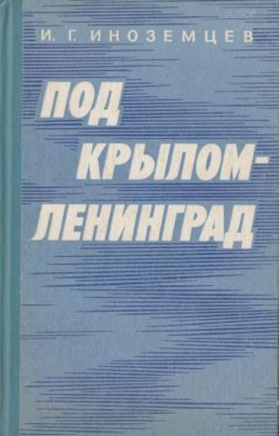Под крылом - Ленинград