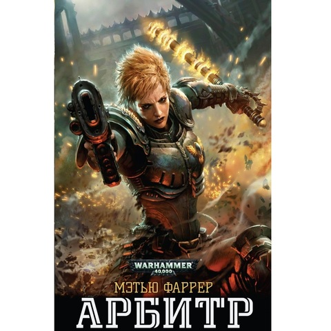 Арбитр / Мэтью Фаррер / Warhammer 40000 омнибус