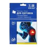 Пластырь для лечения суставов «Гутун» (тканевый), 2 шт в упаковке