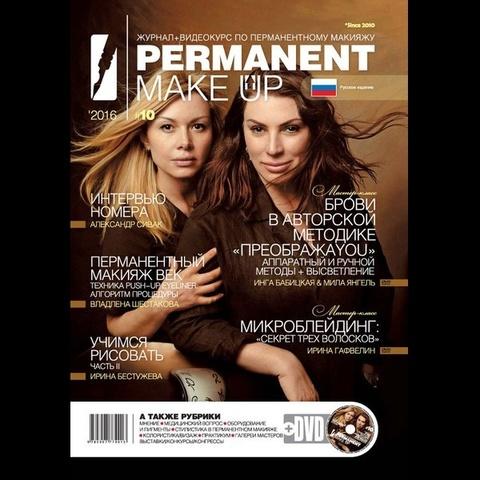 Журнал Permanent Make UP #10