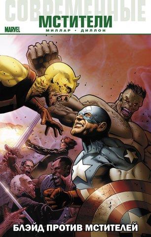 Современные Мстители: Блэйд против Мстителей