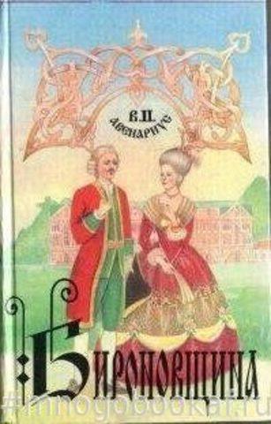 Бироновщина. Два регентства. Опальные: Исторические романы