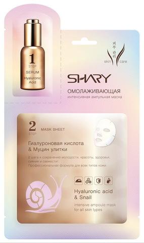 SHARY Маска ампульная интенсивная для лица