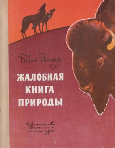 Жалобная книга природы