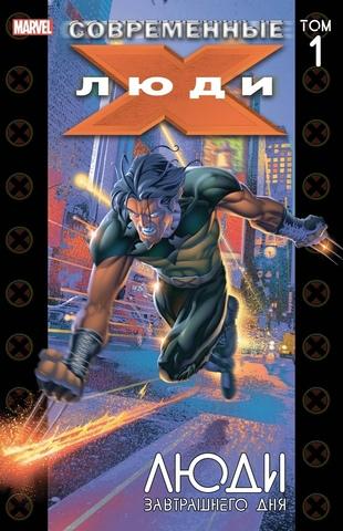 Современные Люди Икс. Том 1. Люди Завтрашнего Дня. Альтернативная обложка
