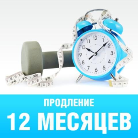 https://static-ru.insales.ru/images/products/1/7186/67378194/site_orange_card_prodlenie12.jpg