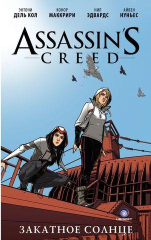 Assassin's Creed: Закатное солнце