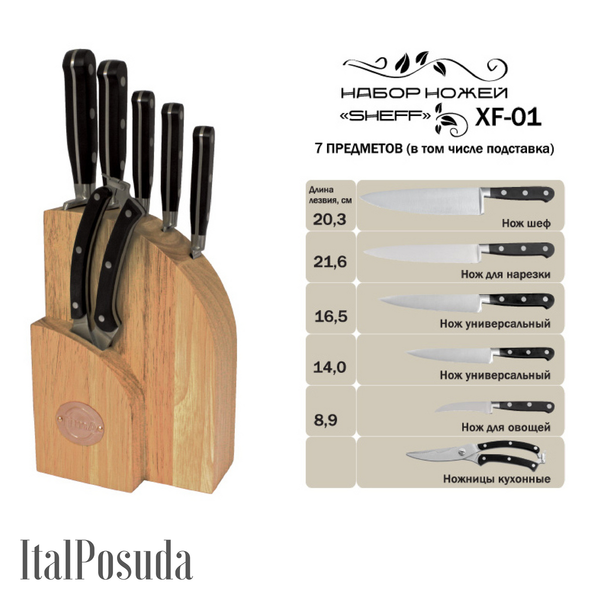Набор ножей TIMA Sheff