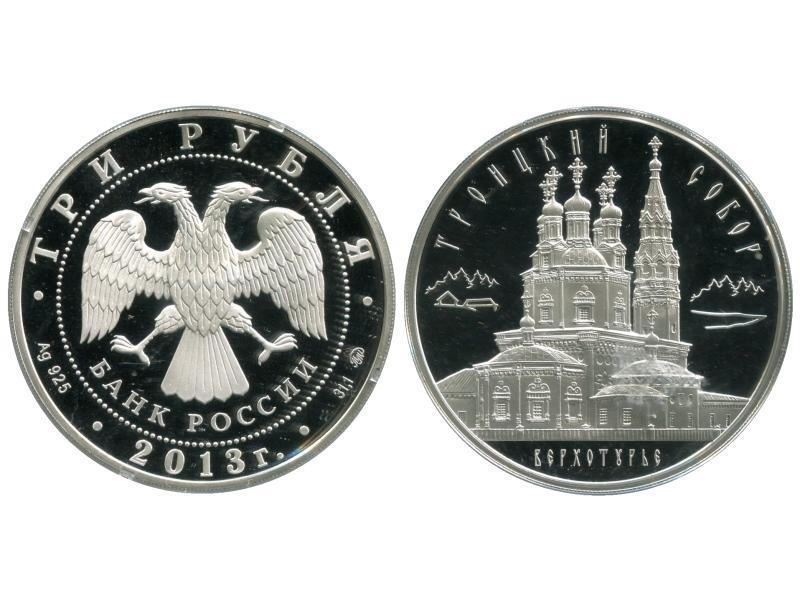 3 рубля Троицкий собор г. Верхотурье Свердловской обл 2013 г. Proof