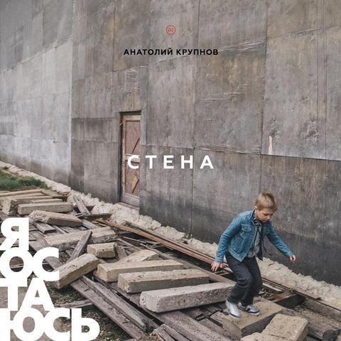 Анатолий Крупнов – Стена («Я остаюсь», часть 2. Новое сведение)