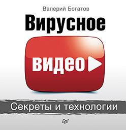 Вирусное видео: секреты и технологии