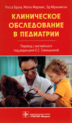 Клиническое обследование в педиатрии
