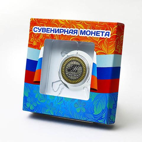 Матвей. Гравированная монета 10 рублей в подарочной коробочке с подставкой