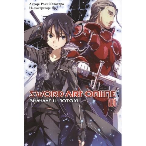 Sword Art Online. Том 8. Ранобэ