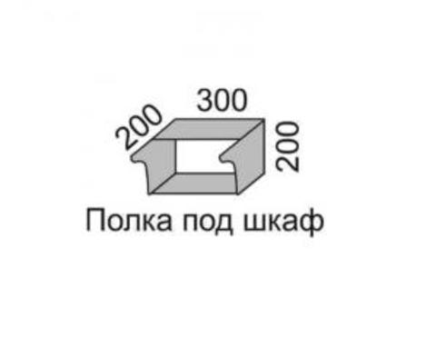 СОФЬЯ, СВЕТЛАНА, ПРЕМЬЕР, ПОЛИНАПолка под шкаф ширина 300мм 800