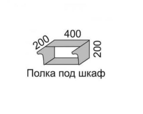 СОФЬЯ, СВЕТЛАНА, ПРЕМЬЕР, ПОЛИНАПолка под шкаф ширина 400 мм
