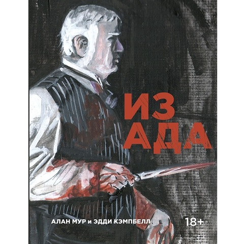 ИЗ АДА  (Алан Мур)