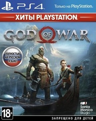 PS4 God of War (Хиты PlayStation, русская версия)