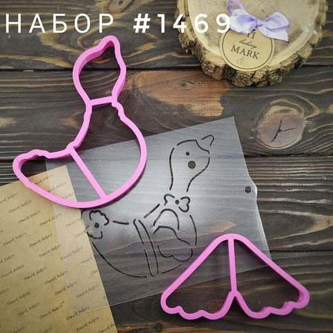 3D Набор №1469 - Гусь