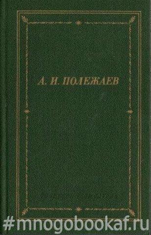 Полежаев А.И. Стихотворения и поэмы