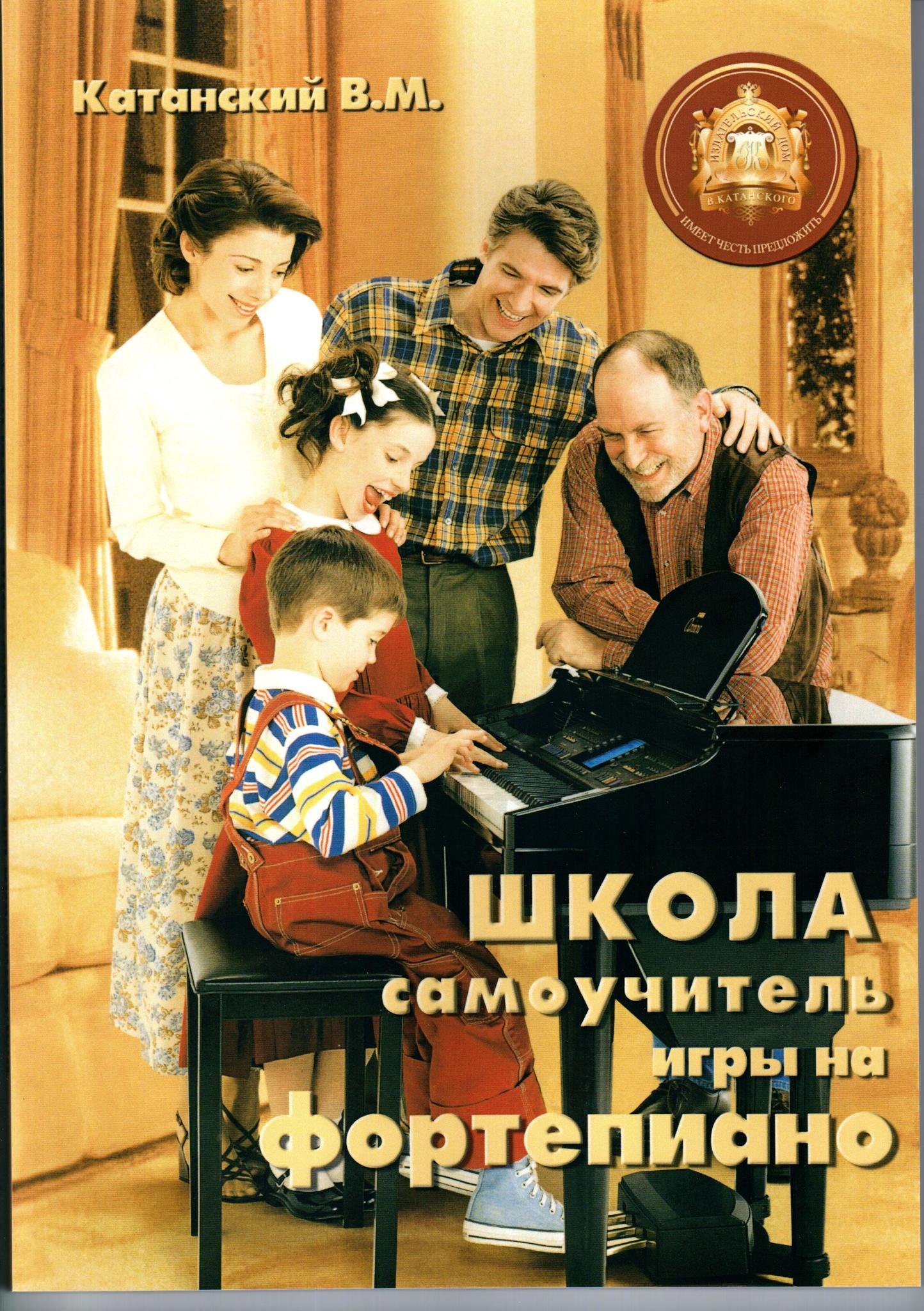 Катанский В.М.Школа-самоучитель игры на фортепиано