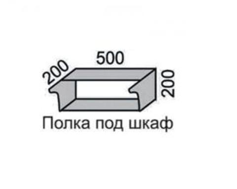 СОФЬЯ, СВЕТЛАНА, ПРЕМЬЕР, ПОЛИНАПолка под шкаф ширина 500 мм
